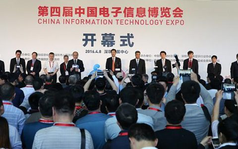 Congratulations to GZTech Group on Its Success at 4th China Information Technology Expo 2016