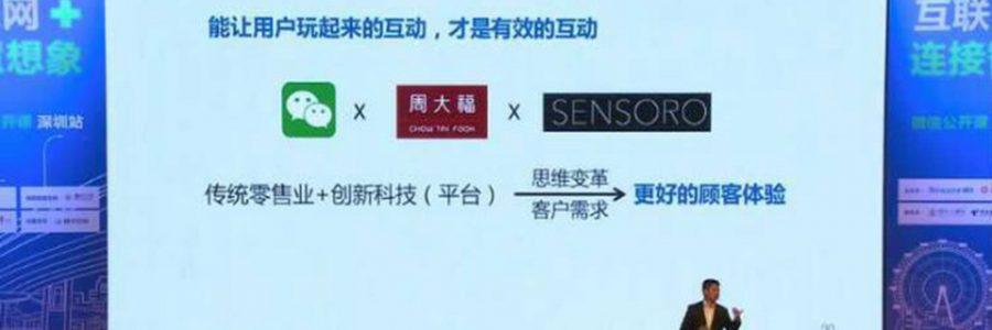 Case Study for Monetized Beacon Deployment in China