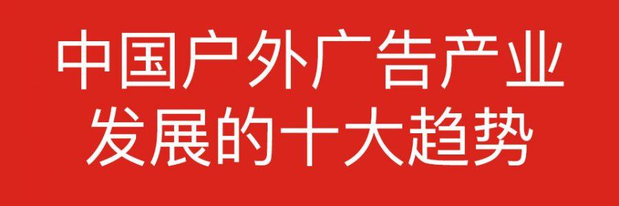 中国户外广告产业发展的十大趋势