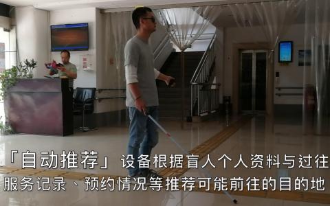 FlyingCodes簡單的互動 —讓盲人出行變得輕鬆
